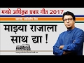 Raj Thackeray MNS NEW Election Song 2017 VIRAL | तूमच्या राजाला साथ द्या MNS Song By Avadhoot Gupte