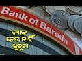 Reporter Live Bank Employees Refuse To Accept Coins In Nabarangpur mp3