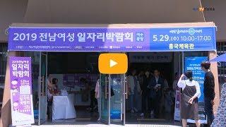 2019 전남 여성 일자리박람회 여수에서 열려