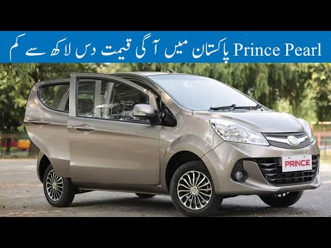 Repeat Prince Pearl 2019 Launching in Pakistan Review by