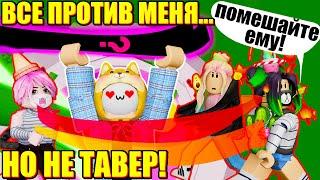 НАКАЗАНИЕ ЗАКОНЧИЛОСЬ ПОДАРКОМ ТАВЕРА! Roblox Tower of Hell