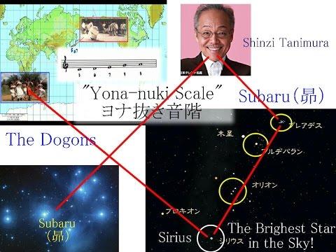2227M重 Deities Music Scale, its Proof and Evidence神々の音階・証拠と証明・日本のヨナ抜き音階・昴・そしてペンタトニク音階