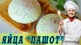 Яйцо ПАШОТ. Как приготовить яйцо Пашот.