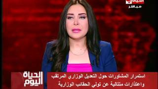 بالفيديو.. مذيعة الحياة: تغيير 10 وزراء ودمج 6 وزارات