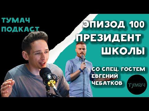 Тумач Подкаст 100: Президент Школы с Женей Чебатковым