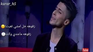 الشاعر باهر الجنديل قصه قصيده ليله زواج حبيبته تخبل مع الكلمات