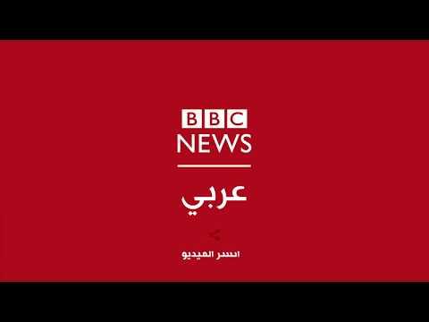 أنا الشاهد: التوعية بنزع الألغام في اليمن  - نشر قبل 56 دقيقة