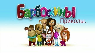 Download Барбоскины приколы. Mp3 and Videos