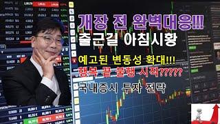 8월 19일 데일리 아침시황 시장이 미리 알려줬던 변동…
