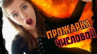 ПРОЖАРКА ЧИСЛОВОЙ 🔥 Roast Yourself Challenge!