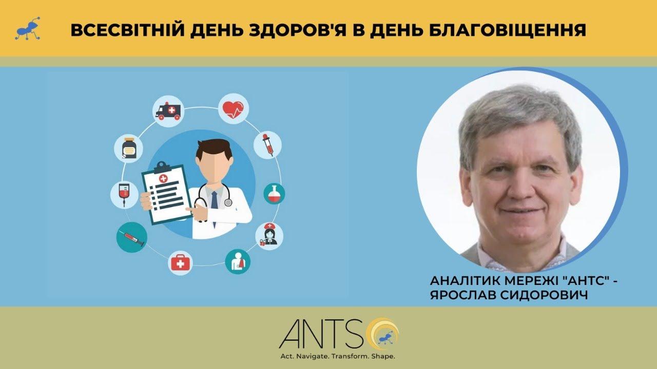 Аналітика медичної сфери в Україні станом на квітень 2021 року