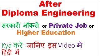 After Diploma Engineering  सरकारी नौकरी or Private Job or Higher Education or AMIE