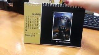 Изготовление эксклюзивных настольных календарей в Киеве(Слева в календаре расположена перекидная календарная сетка на каждый месяц. В правой части находится перек..., 2016-02-11T10:13:47.000Z)