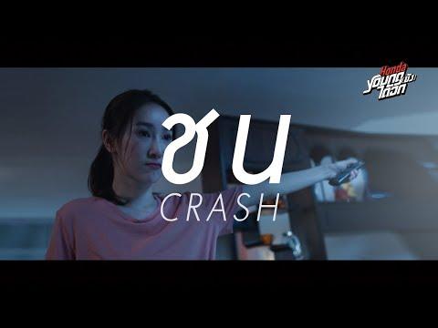 -ชน CRASH – หนังสั้น เพื่อถนนชีวิตวัยรุ่นที่ Young(ยัง)..ได้อีก