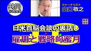 【山口敬之】日米首脳会談の裏話(2017.2.11)