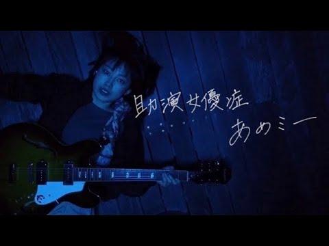 あめミー「助演女優症」MusicVideo