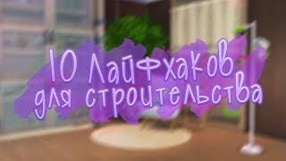 10 ЛАЙФХАКОВ ДЛЯ СТРОИТЕЛЬСТВА В THE SIMS 4