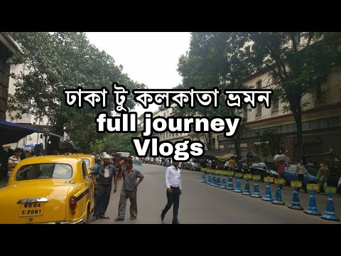 Dhaka to Kolkata travel Vlogs