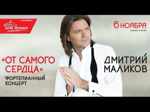 Все песни Дмитрий Маликов. Бесплатно слушать радио онлайн