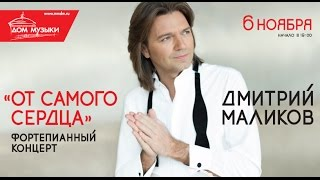 Дмитрий Маликов / ММДМ / 6 ноября 2015 г.