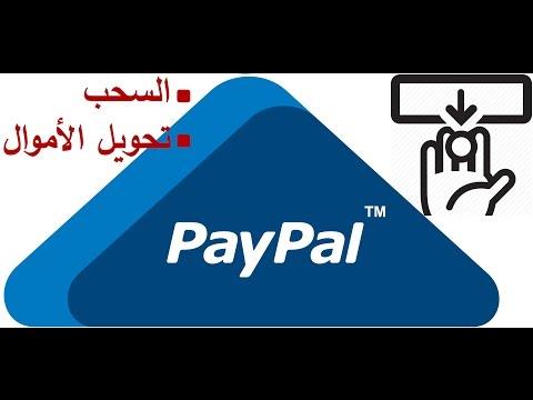 طرق السحب من حسابات بايبال العربية PAYPAL