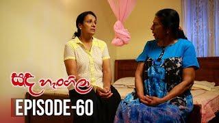 Sanda Hangila | Episode 60 - (2019-03-14) | ITN Thumbnail