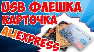 видео Флеш оптом: Флешка визитка, флешка кредитка, флешка в виде банковской карты USB