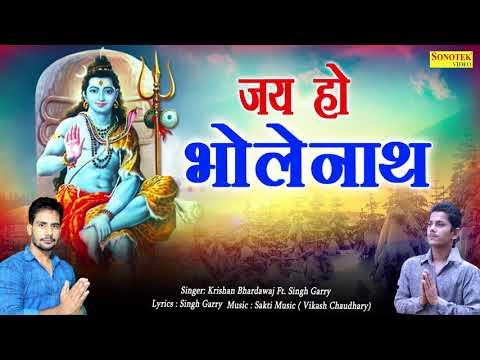Jai Bhole Nath | Krishan bharadwaj,Singh Garry,Singh Garry | Bhole DJ Song | Bhole Bhajan 2018