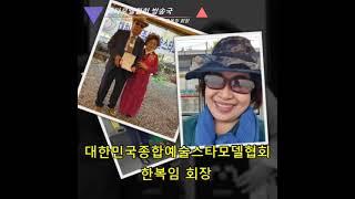 대한민국 종합예술 스타…
