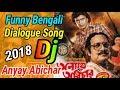 Download Lagu old song dj funny mashup  anyay abichar dj bangla mashup 2018.mp3