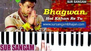 भगवान Bhagwan Hai Kahan Re Tu Hindi Harmonium – PK | Sonu Nigam | Sur Sangam Music Notations