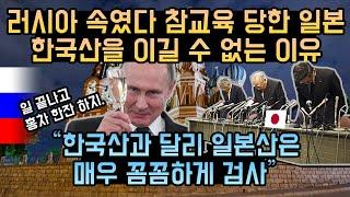 러시아 속이고 참교육 당한 일본, 세계 국가들이 의심하기 시작했다! 러시아에서 한국산을 이길 수 없는 이유