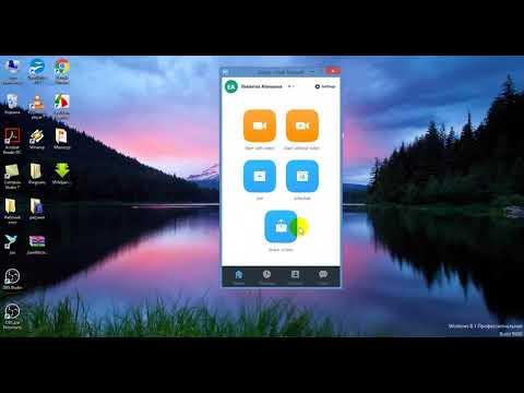 Как установить приложение Zoom на ПК