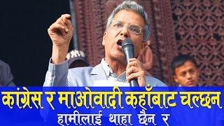 ''कांग्रेस र मावोबादी कहाँबाट चल्छन हामीलाई थाहा छैन र' - रविन्द्र मिश्र || Rabindra Mishra