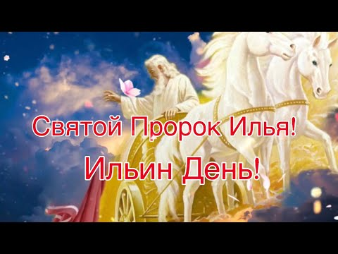 Поздравление С Днём Святого Пророка Ильи! С Ильиным Днём! 2 Августа Ильин День! Илья Пророк!