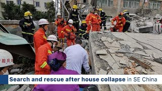 Live: Search and rescue after house collapse in SE China 救援进行中 福建福州市仓山区房屋倒塌多人被困