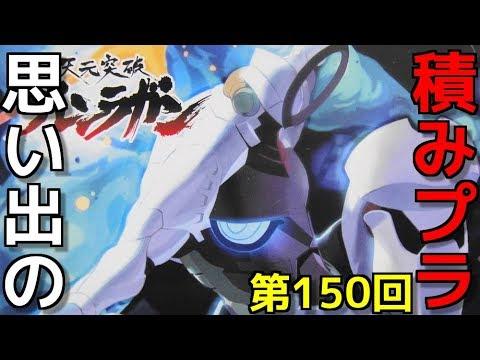 150 KOTOBUKIYA  プレインモデルコレクションシリーズ04  エンキ  『天元突破グレンラガン』