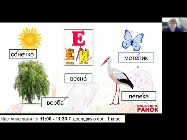 """1 клас. Навчання грамоти. Вони писали для тебе. Леся Українка """"Три метелики"""""""