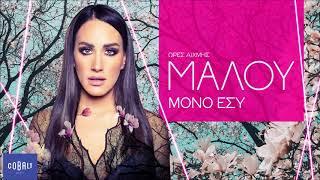 Μαλού - Μόνο Εσύ - Official Audio Release
