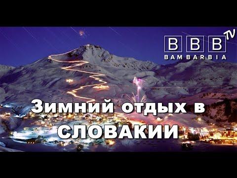 Зима в Словакии - чем заняться, как отдохнуть