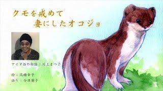 アイヌ絵本2「クモを戒めて妻にしたオコジョ」 高橋幸子 動画 14