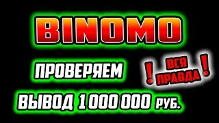 БИНОМО ОБМАН ИЛИ ПЛАТИТ