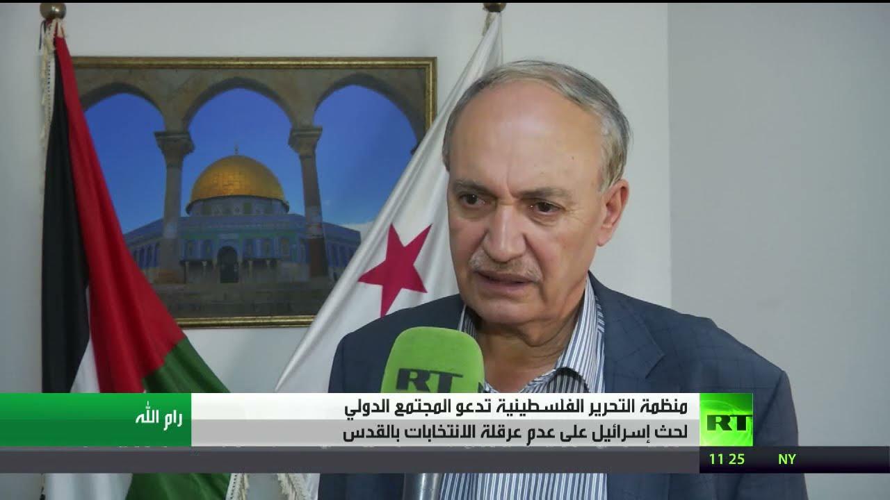 منظمة التحرير الفلسطينية تدعو المجتمع الدولي لحث إسرائيل على عدم عرقلة الانتخابات في القدس  - نشر قبل 2 ساعة
