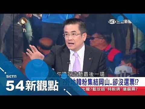 韓國瑜一人救全黨成救世主 甩不掉KMT成最大致命傷?|陳斐娟主持|【54新觀點完整版】20181114|三立新聞台