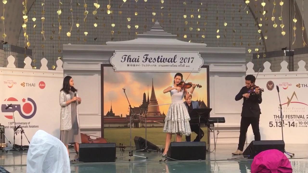 Thai Festival 2017 Echo  (แว่ว) (วีทรีโอ)