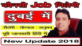 Which job you will find in dubai, dubai men konsi job milegi
