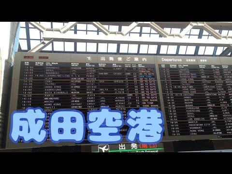 NARITA AIRPORT 成田空港