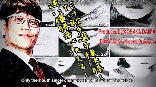 口だけ歌手選手権決勝戦!