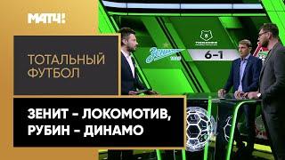 Тотальный футбол Зенит Локомотив Рубин Динамо