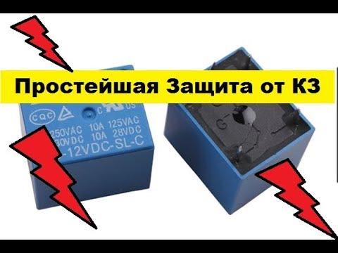 Защита зарядного устройства от короткого замыкания своими руками
